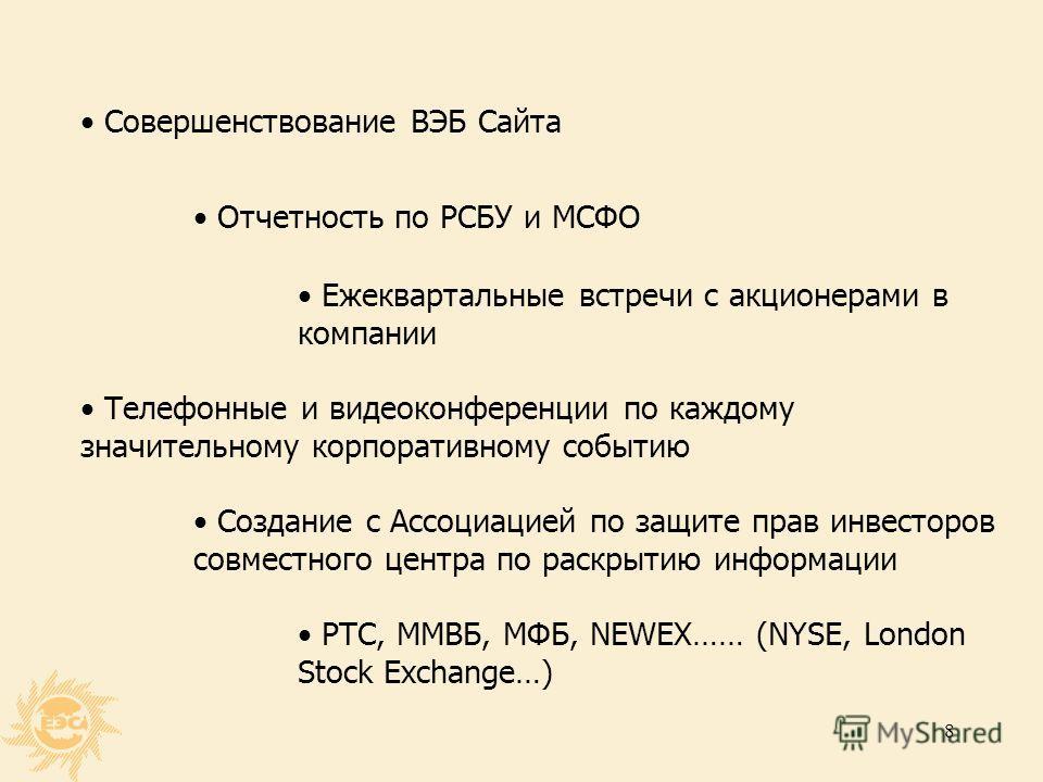 8 Совершенствование ВЭБ Сайта Отчетность по РСБУ и МСФО Ежеквартальные встречи с акционерами в компании Телефонные и видеоконференции по каждому значительному корпоративному событию Создание с Ассоциацией по защите прав инвесторов совместного центра