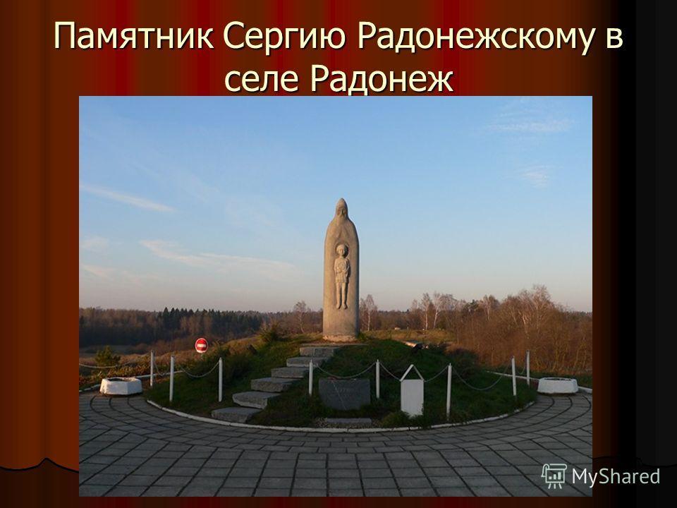 Памятник Сергию Радонежскому в селе Радонеж