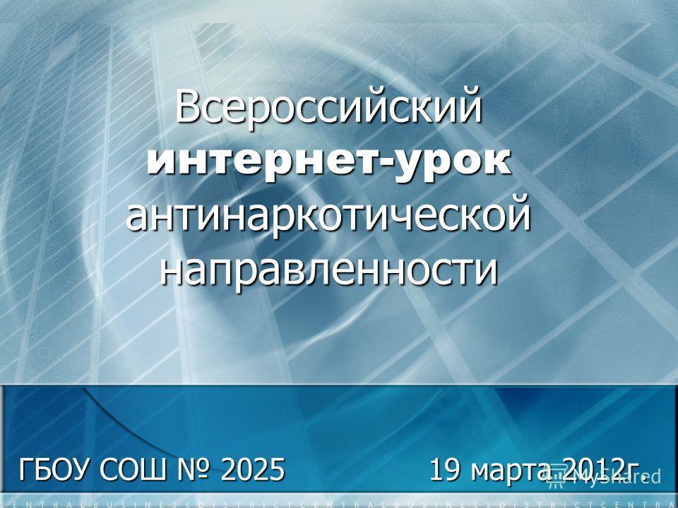 Всероссийский интернет-урок антинаркотической направленности ГБОУ СОШ 2025 19 марта 2012г.