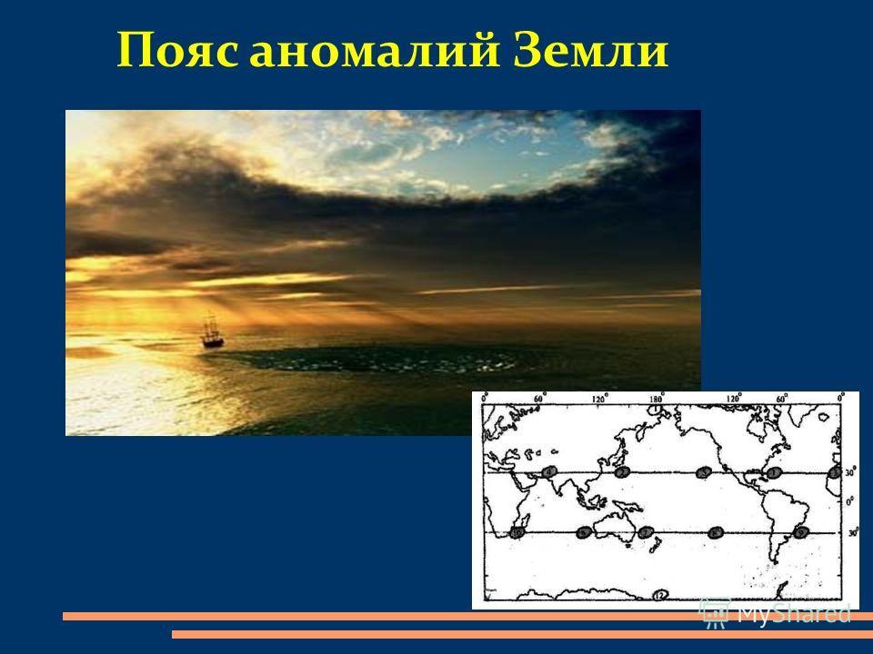 Пояс аномалий Земли