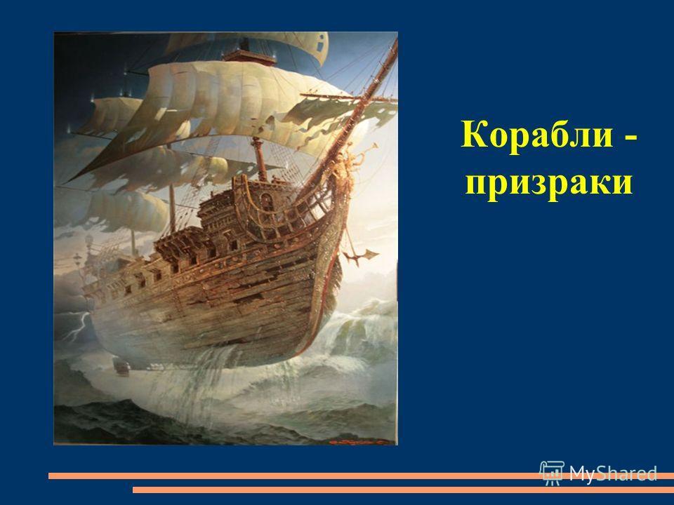Корабли - призраки