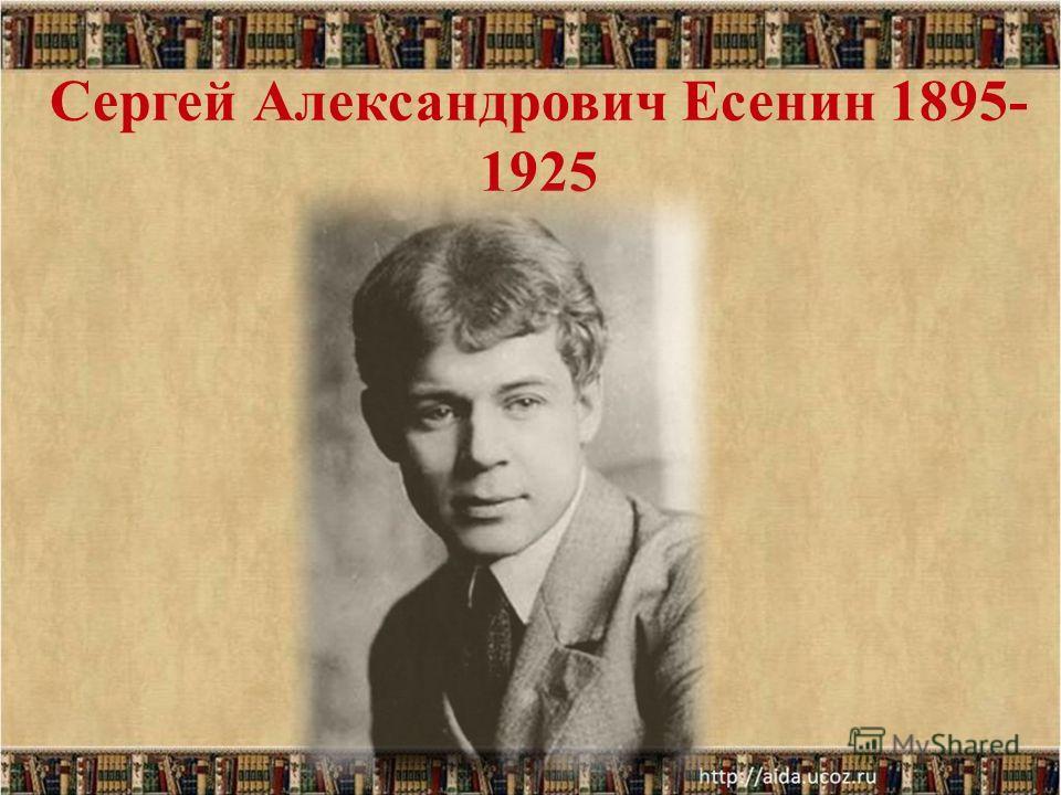 Сергей Александрович Есенин 1895- 1925