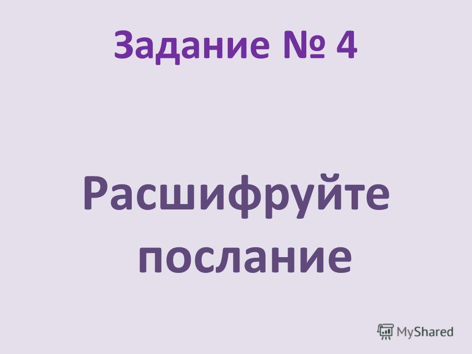 Задание 4 Расшифруйте послание