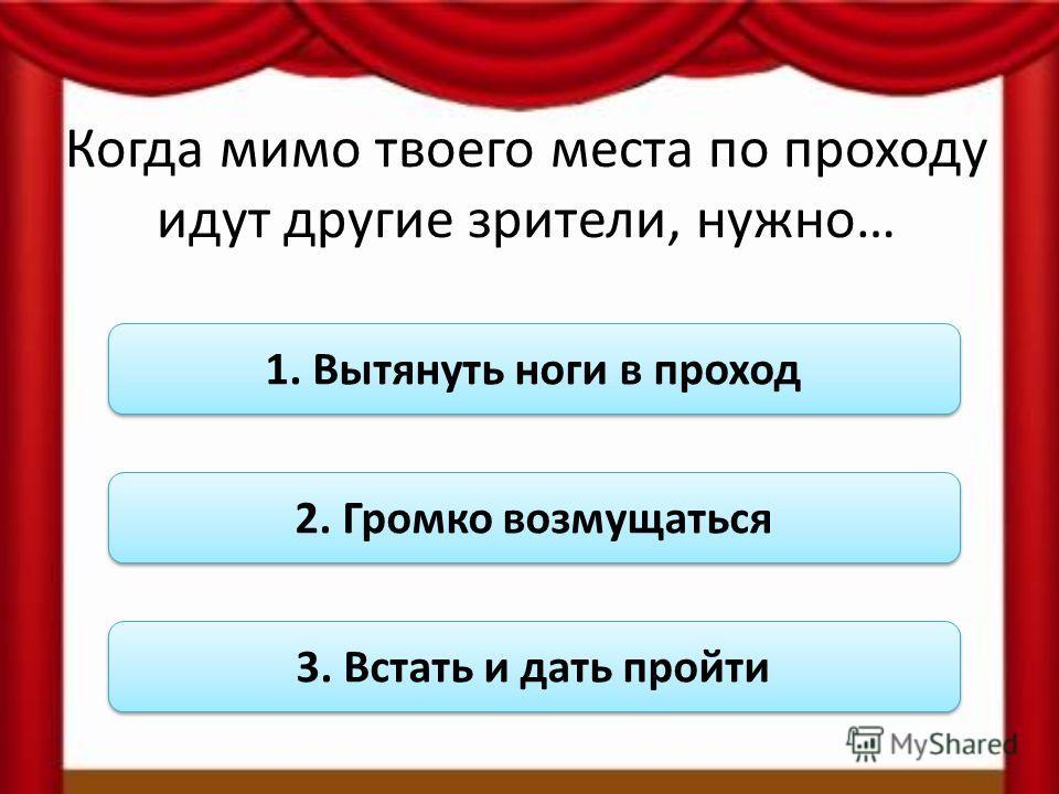 На пути к своему месту в зрительном зале проходить вдоль ряда положено… 1. Лицом к сцене 2. Лицом к сидящим 3. Боком к сидящим