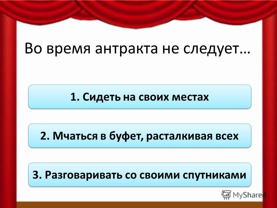Во время прослушивания музыкального произведения не следует … 1. Барабанить пальцами в такт музыке и напевать 2. Внимательно слушать 3. Сидеть на своем месте