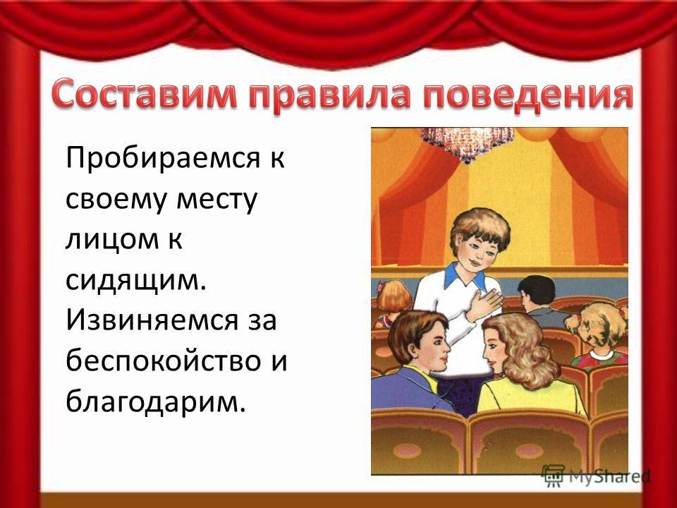 До третьего звонка занимаем свои места в зрительном зале. Коль вежливым себя считаешь, То на спектакль не опоздаешь!!
