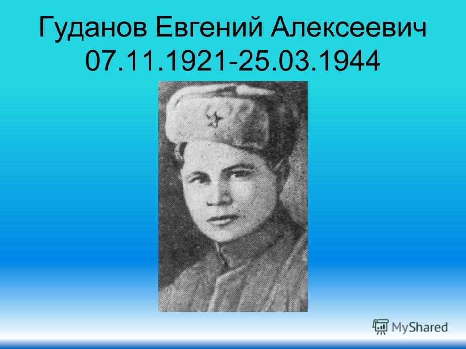 Гуданов Евгений Алексеевич 07.11.1921-25.03.1944