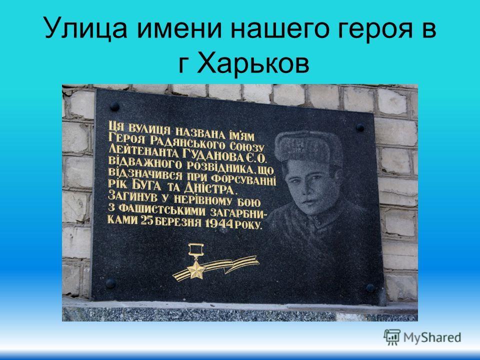 Улица имени нашего героя в г Харьков