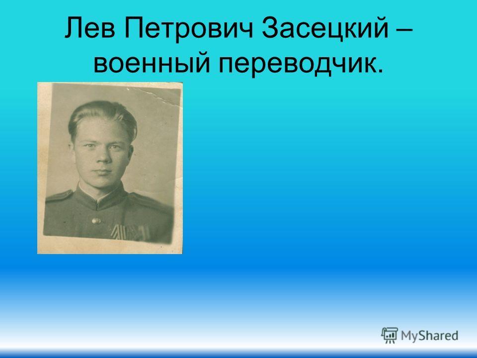 Лев Петрович Засецкий – военный переводчик.