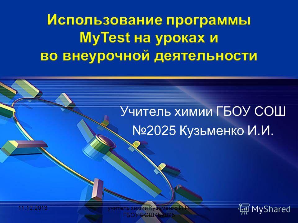 Учитель химии ГБОУ СОШ 2025 Кузьменко И.И. 11.12.2013учитель химии Кузьменко И.И. ГБОУ СОШ 2025