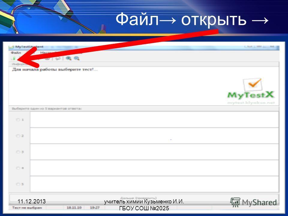 Файл открыть 11.12.2013учитель химии Кузьменко И.И. ГБОУ СОШ 2025