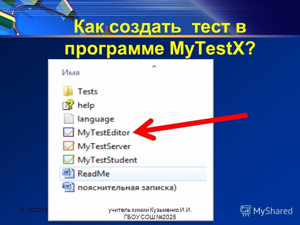 Как создать тест в программе MyTestX? 11.12.2013учитель химии Кузьменко И.И. ГБОУ СОШ 2025