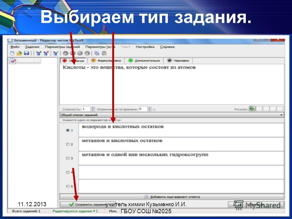 Выбираем тип задания. 11.12.2013учитель химии Кузьменко И.И. ГБОУ СОШ 2025