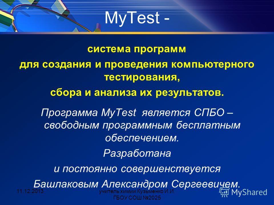 MyTest - система программ для создания и проведения компьютерного тестирования, сбора и анализа их результатов. Программа MyTest является СПБО – свободным программным бесплатным обеспечением. Разработана и постоянно совершенствуется Башлаковым Алекса