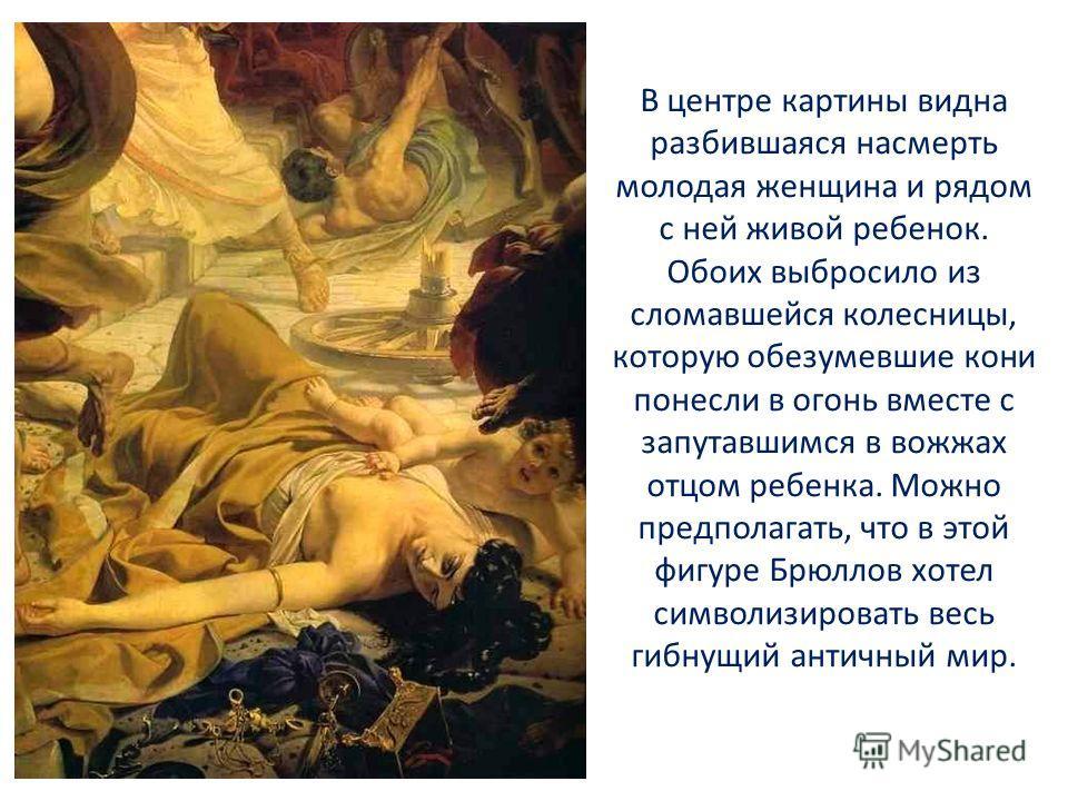В центре картины видна разбившаяся насмерть молодая женщина и рядом с ней живой ребенок. Обоих выбросило из сломавшейся колесницы, которую обезумевшие кони понесли в огонь вместе с запутавшимся в вожжах отцом ребенка. Можно предполагать, что в этой ф