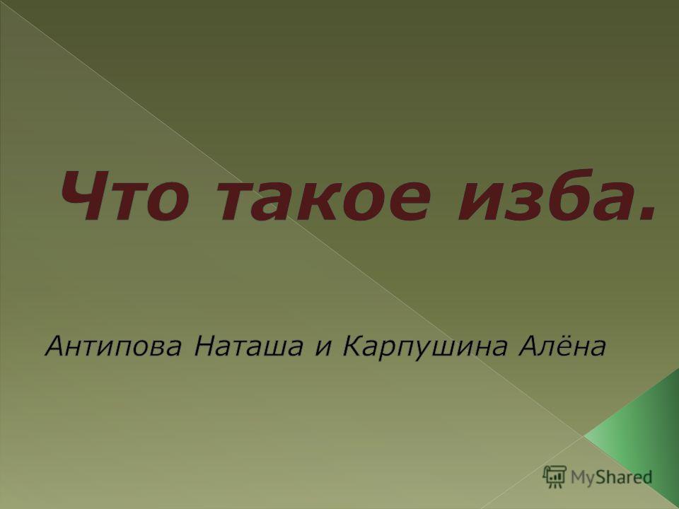 Презентацию на тему жилище 18 века