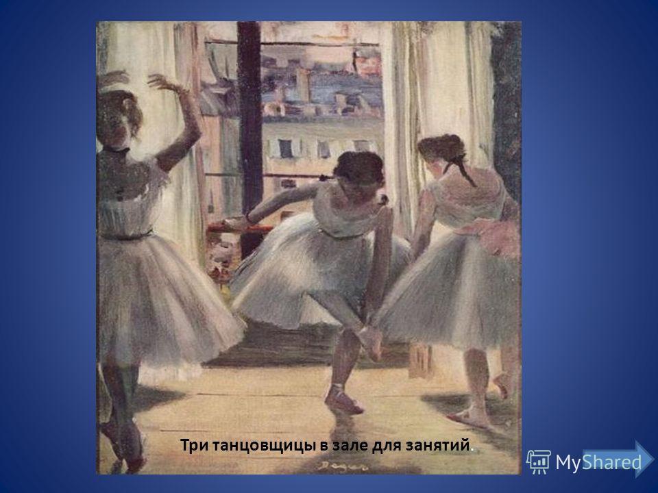 Три танцовщицы в зале для занятий.
