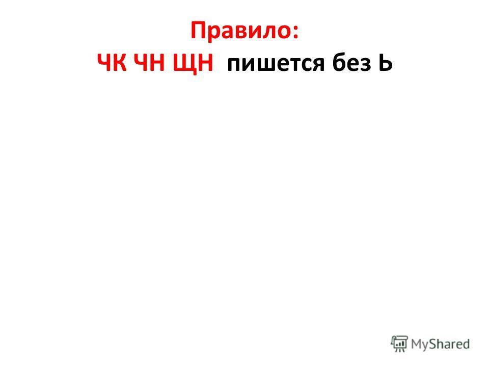 Правило: ЧК ЧН ЩН пишется без Ь