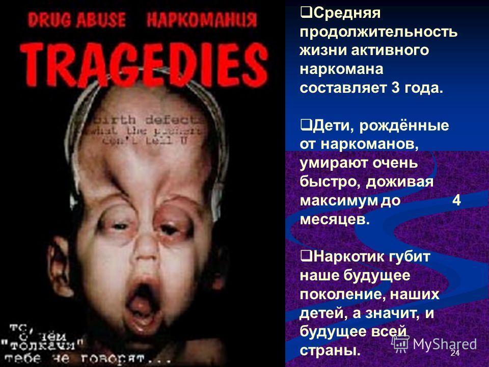 Наркоман - раб наркотика; ради него он пойдёт на любую низость и преступление, что рано или поздно приведёт его к смерти. Даже одного приёма достаточно, чтобы стать зависимым. 23
