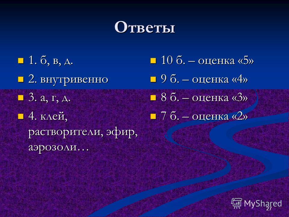 Тест 1.Выберите те вещества, которые обладают наркотическим действием:(3 б.) 1.Выберите те вещества, которые обладают наркотическим действием:(3 б.) а. поваренная соль а. поваренная соль б. кокаин б. кокаин в. опиум в. опиум г. сахароза г. сахароза д