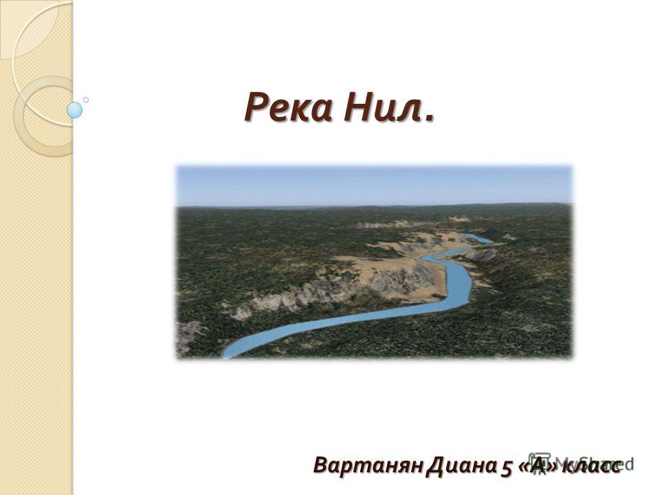 Река Нил. Вартанян Диана 5 « А » класс