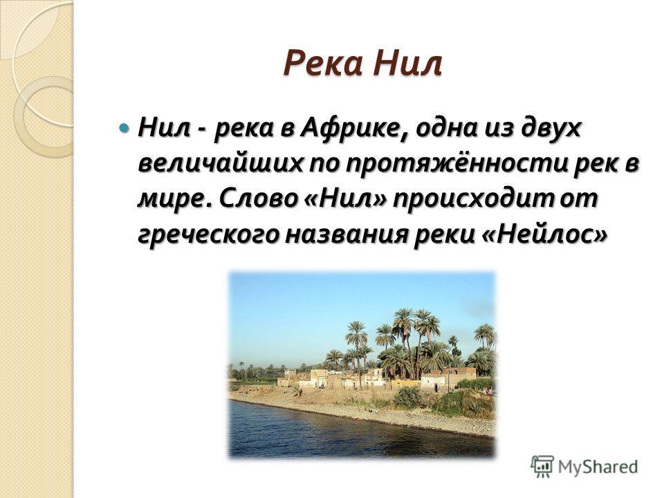Доклад на тему река нил 2901