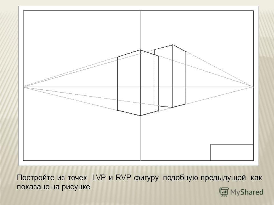 Постройте из точек LVP и RVP фигуру, подобную предыдущей, как показано на рисунке.
