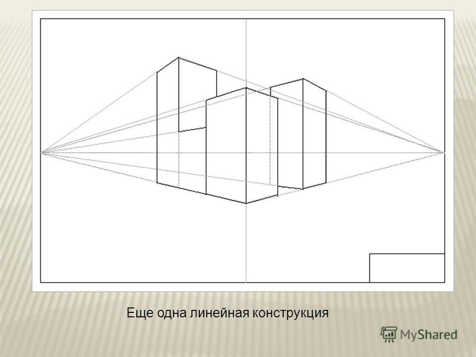 Еще одна линейная конструкция