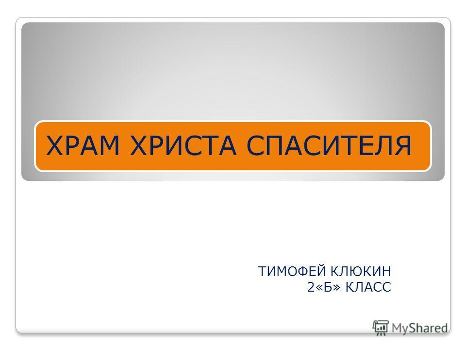 ТИМОФЕЙ КЛЮКИН 2«Б» КЛАСС