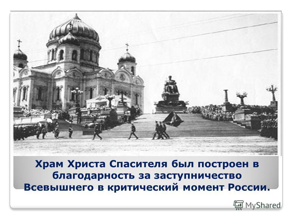 Храм Христа Спасителя был построен в благодарность за заступничество Всевышнего в критический момент России.