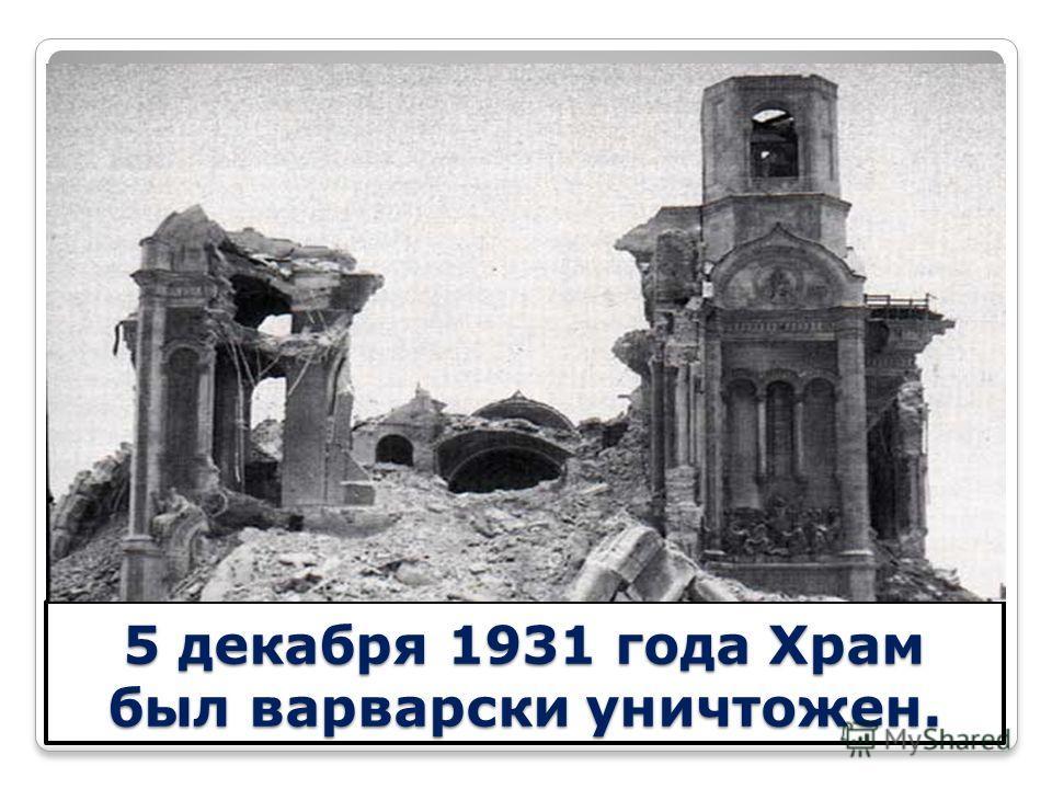 5 декабря 1931 года Храм был варварски уничтожен.