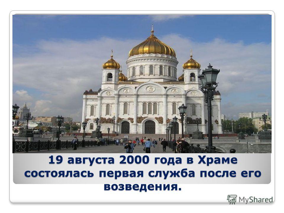 19 августа 2000 года в Храме состоялась первая служба после его возведения.