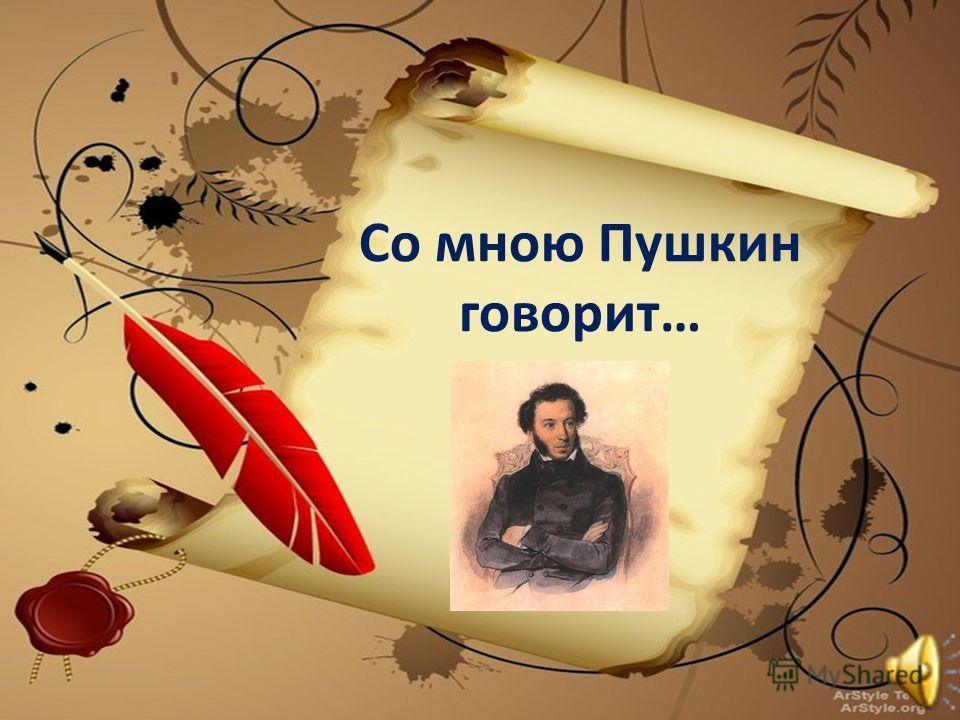 Со мною Пушкин говорит…