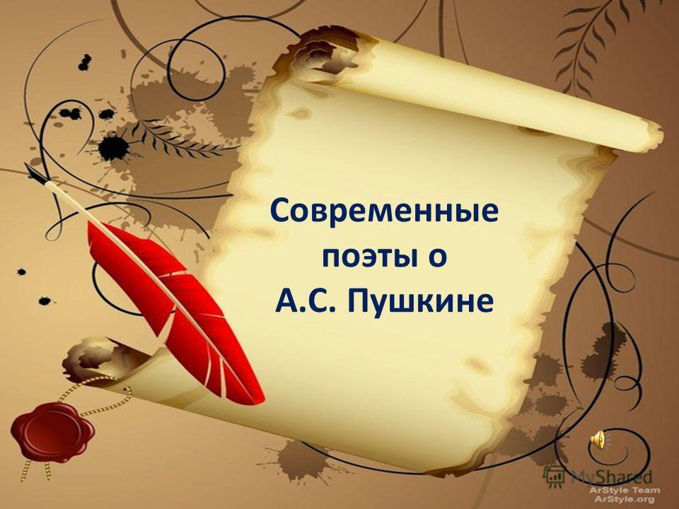Современные поэты о А.С. Пушкине
