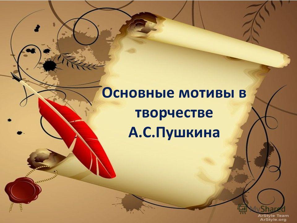 Основные мотивы в творчестве А.С.Пушкина