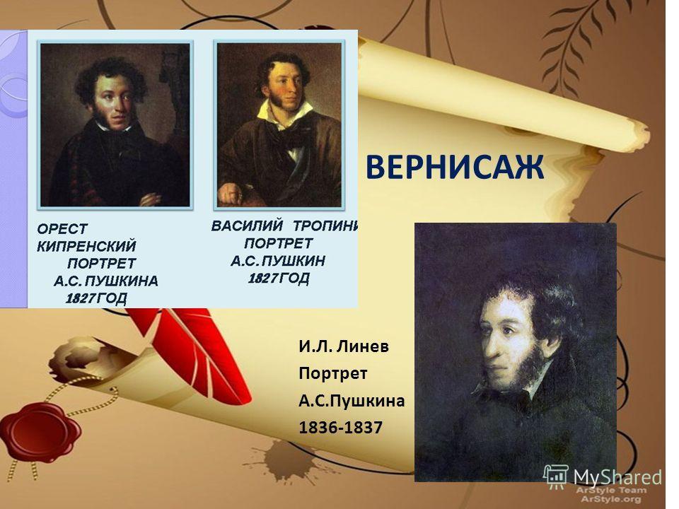 ВЕРНИСАЖ И.Л. Линев Портрет А.С.Пушкина 1836-1837