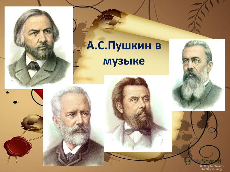 А.С.Пушкин в музыке