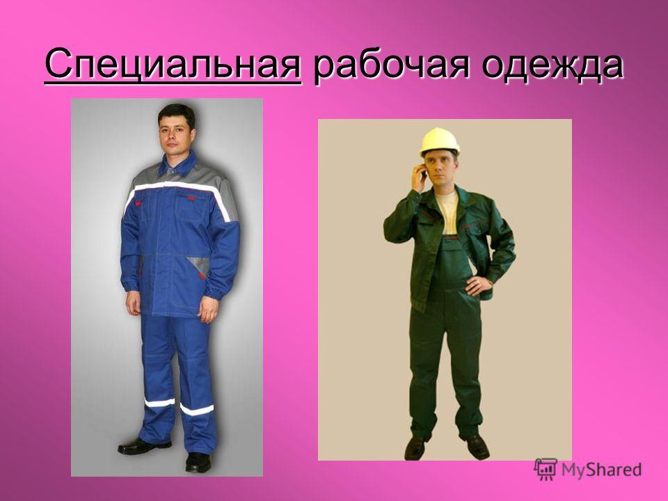 Специальная рабочая одежда
