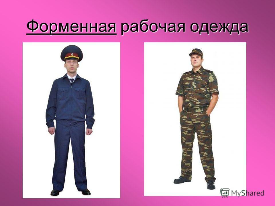 Форменная рабочая одежда