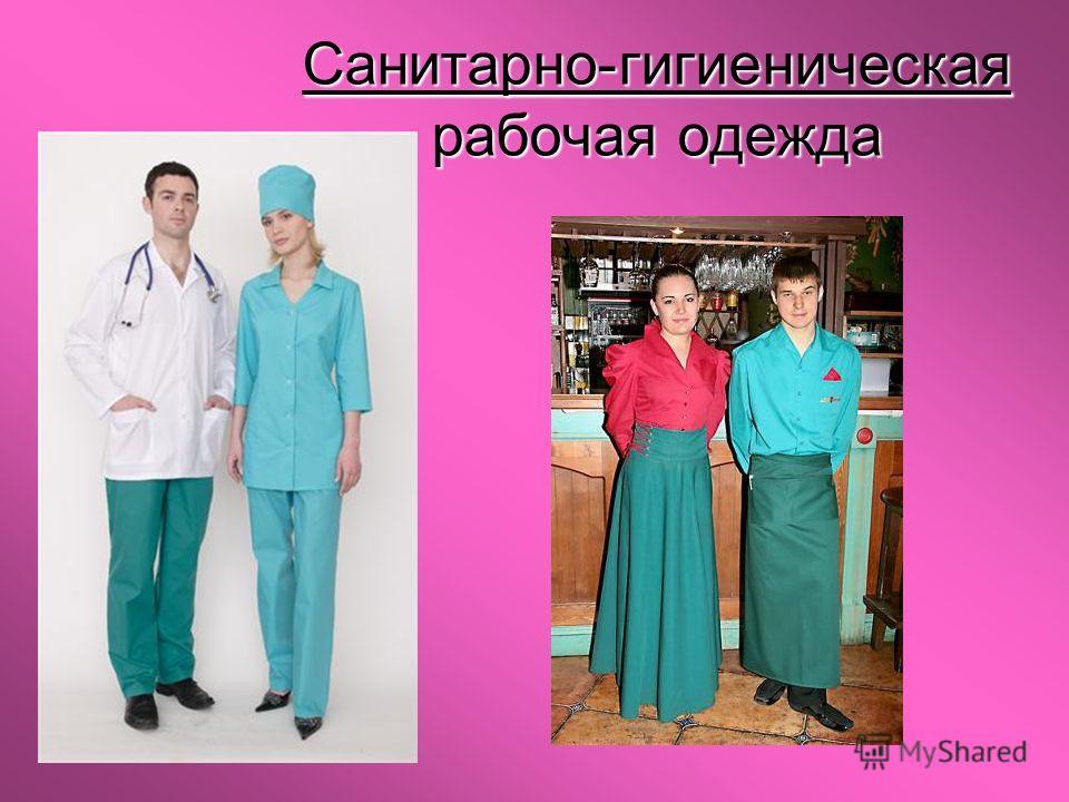 Санитарно-гигиеническая рабочая одежда