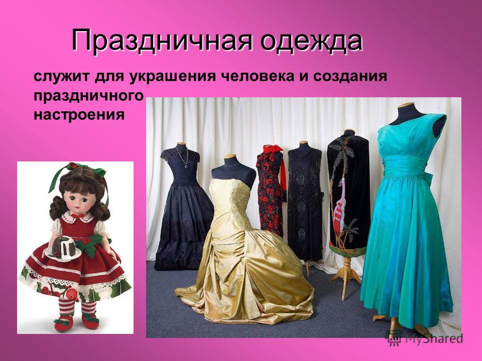 служит для украшения человека и создания праздничного настроения Праздничная одежда