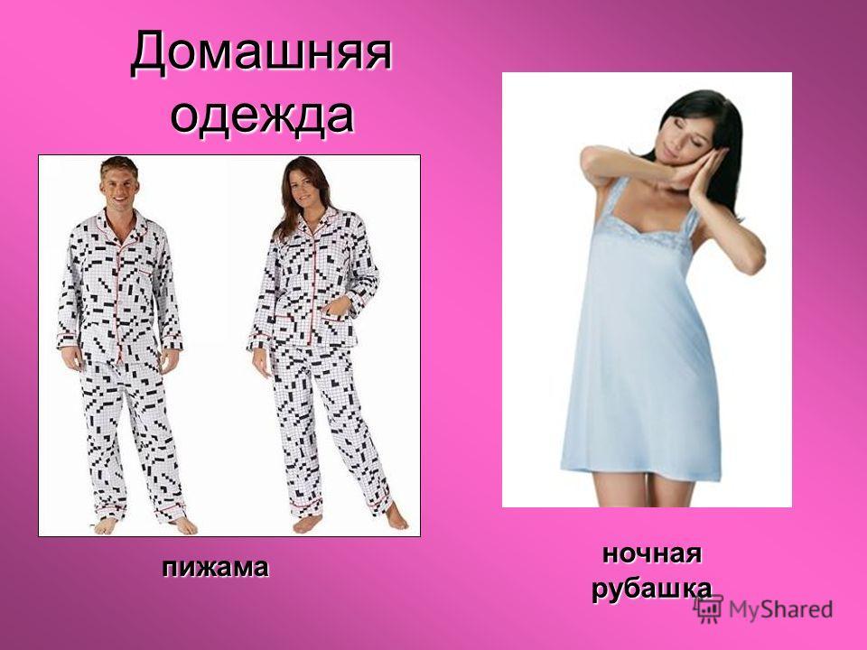 Домашняя одежда пижама ночная рубашка
