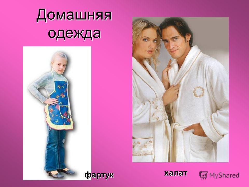 Домашняя одежда халат фартук