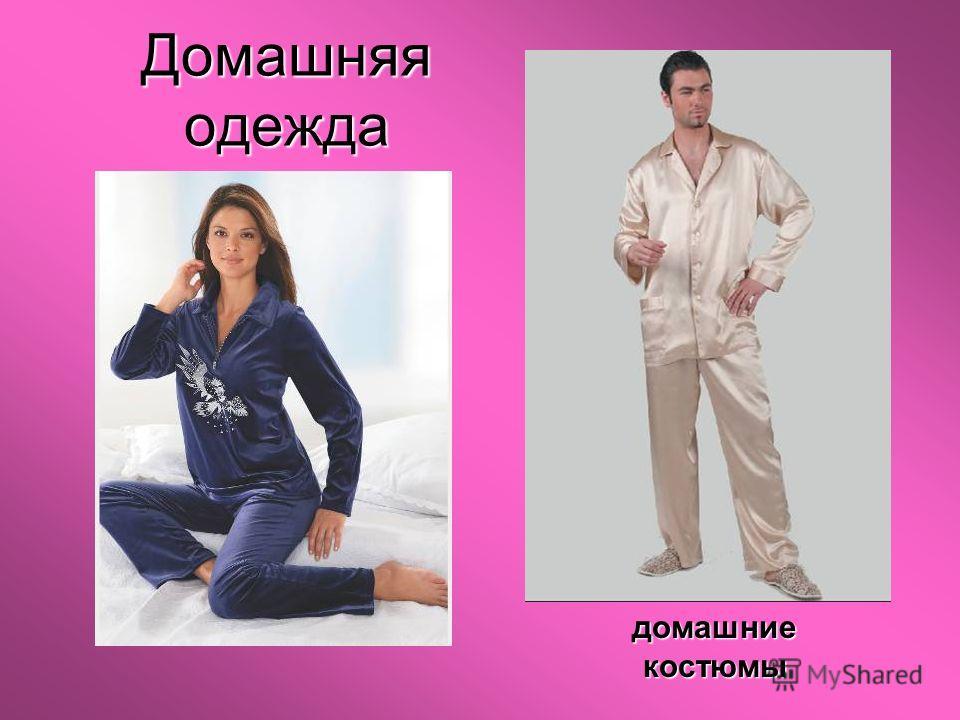 домашние костюмы