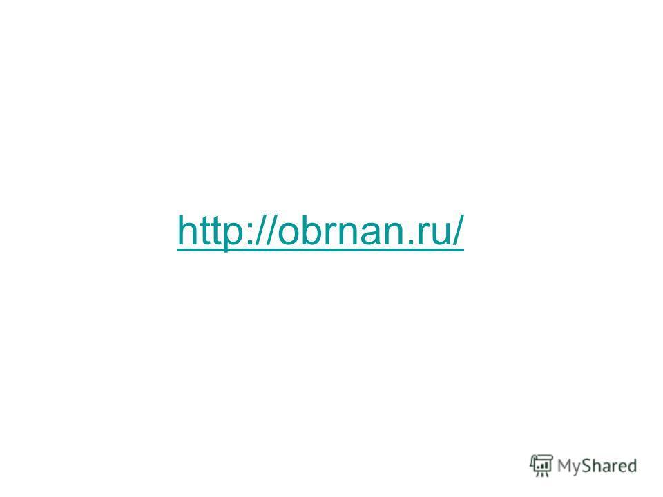 http://obrnan.ru/