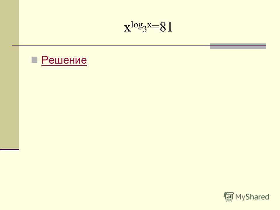 x log 3 x =81 Решение