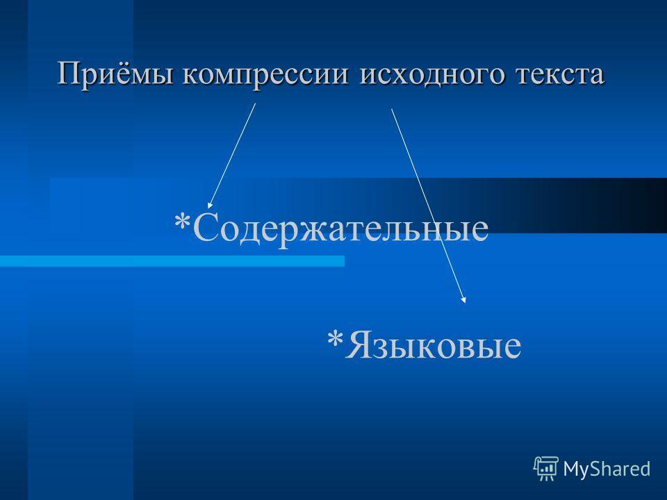 Приёмы компрессии исходного текста *Содержательные *Языковые