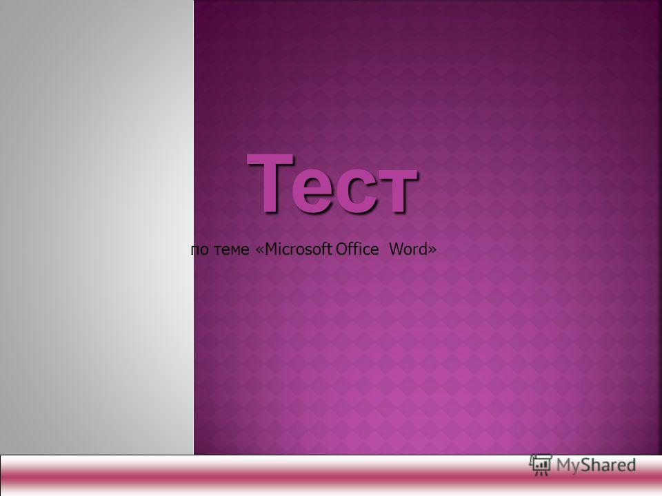 Тест по теме «Microsoft Office Word»