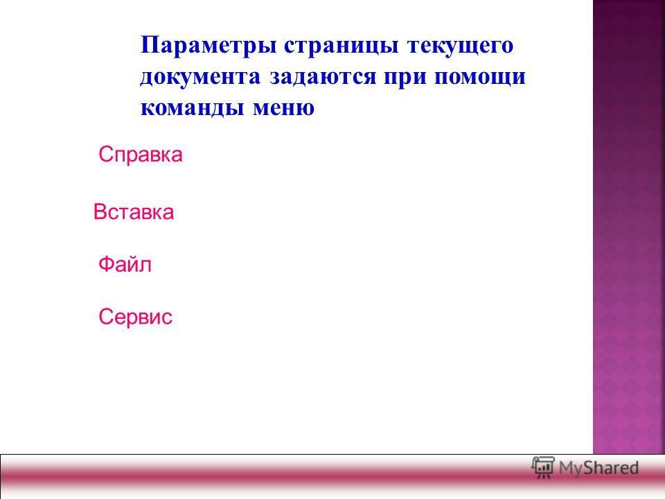 Справка Файл Сервис Параметры страницы текущего документа задаются при помощи команды меню Вставка