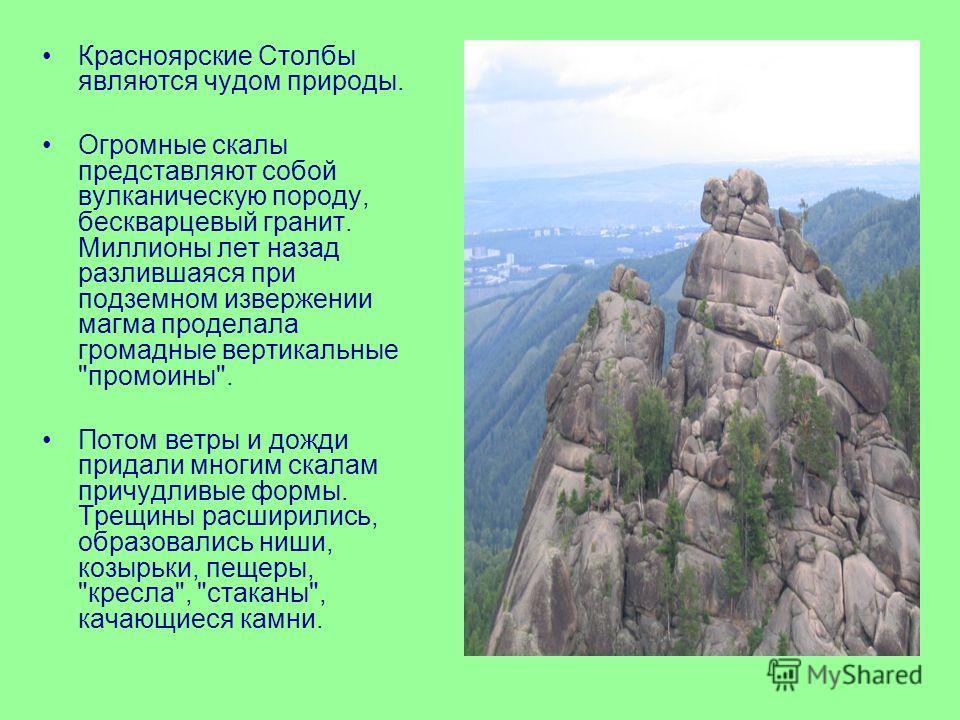 На территории нынешнего заповедника Красноярские Столбы насчитывается около ста скал. За внешний вид или местонахождение люди дали им имена: Дед, Перья, Львиные ворота, Близнецы. Дед.